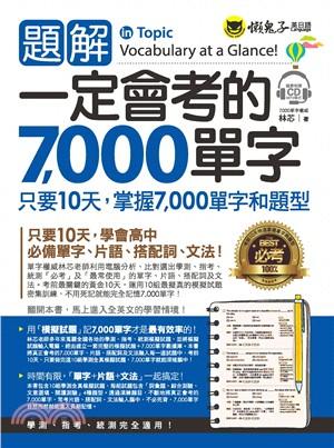 題解一定會考的7000單字:只要10天,掌握7000單字和題型