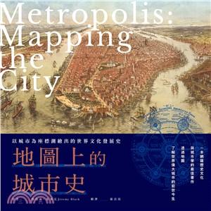 地圖上的城市史 : 以城市為座標測繪出的世界文化發展史