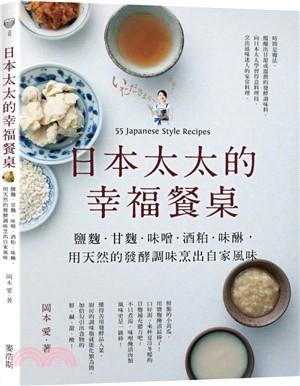 日本太太的幸福餐桌鹽麴‧甘麴‧味噌‧酒粕‧味醂,用天然的發酵調味烹出自家風味