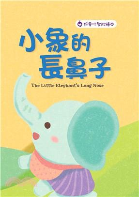 小象的長鼻子 The LittleElephant's Long Nose