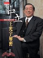 中立:國家調查員王光宇解密-社會人文190