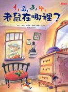 1,2,3,4,老鼠在哪裡? /