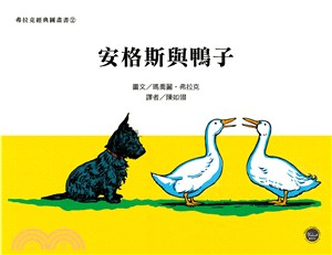 安格斯與鴨子(中英對照)