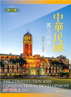 中華民國憲法與憲政