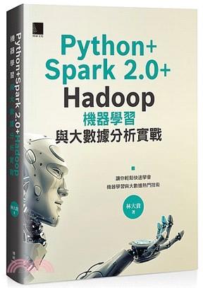Python+Spark 2.0+Hadoop機器學習與大數據分析實戰