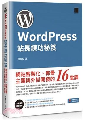 WordPress站長練功秘笈 : 網站客製化、佈景主題與外掛開發的16堂課