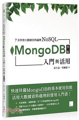 7天學會大數據資料處理NoSQL : MongoDB入門與活用