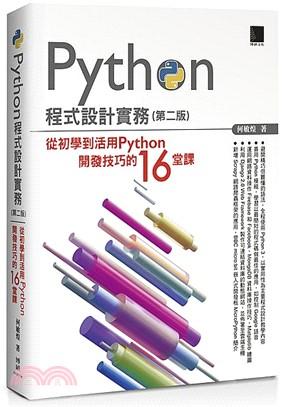 Python程式設計實務 : 從初學到活用Python開發技巧的16堂課