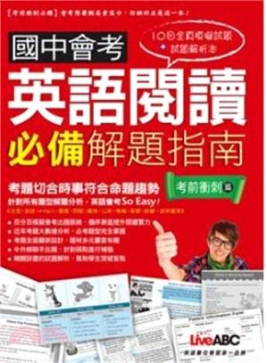 國中會考英語閱讀必備解題指南:考前衝刺篇