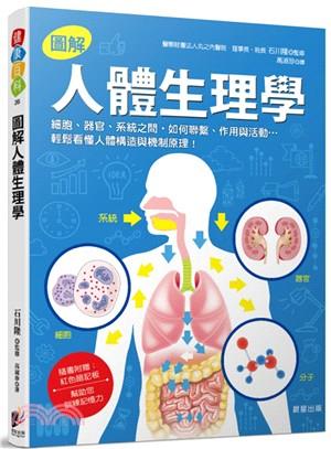 圖解人體生理學