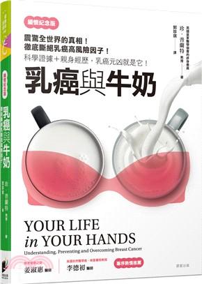 乳癌與牛奶:徹底斷絕乳癌高風險因子【緬懷紀念版】