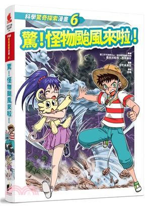 科學驚奇探索漫畫06:驚!怪物颱風來啦!