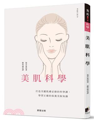 美肌科學:打造美麗肌膚必修的科學課,學習正確的保養美妝知識
