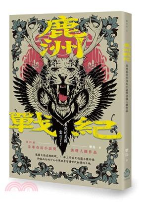 鹿洲戰紀:第四屆金車奇幻小說獎決選入圍作品