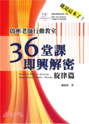 啟彬老師行動教室 : 旋律篇 = Practical ways to develop improvisation skills.  36堂課即興解密. Melody /