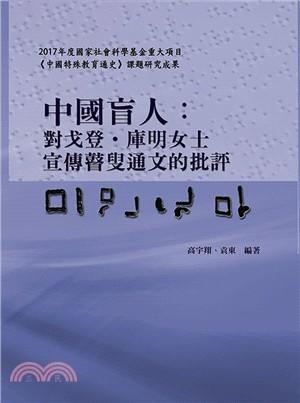 中國盲人:對戈登•庫明女士宣傳瞽叟通文的批評