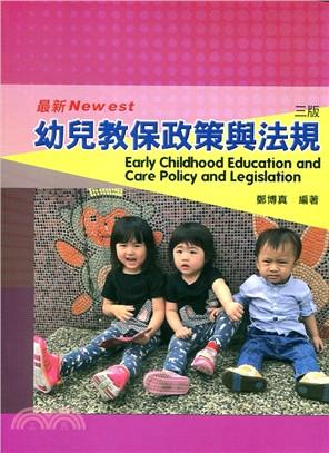 幼兒教保政策與法規