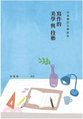 林黛嫚的文學教室:寫作的美學與技藝