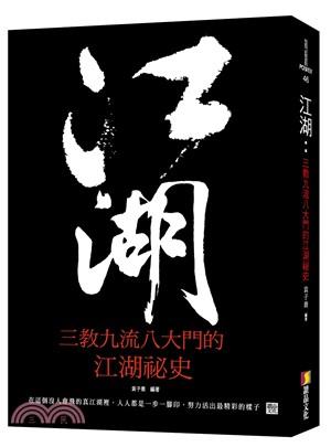 江湖 : 三教九流八大門的江湖祕史