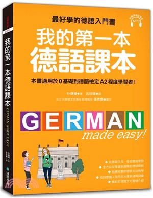 我的第一本德語課本 = German made easy!