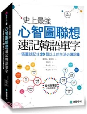 史上最強心智圖聯想速記韓語單字:一張圖就記住20個以上的生活必備詞彙