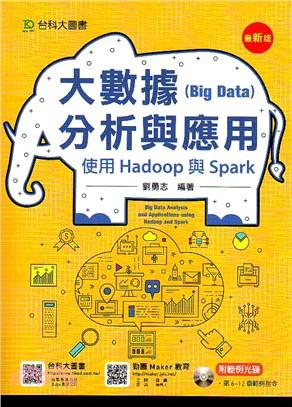 大數據(Big data)分析與應用 : 使用Hadoop與Spark