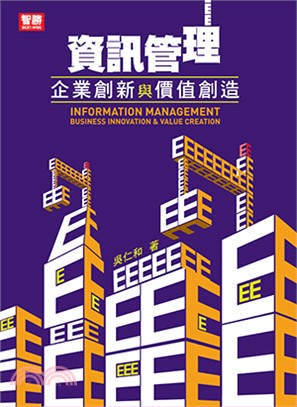 資訊管理 : 企業創新與價值創造 = Information management : business innovation & value creation