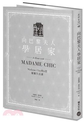 向巴黎夫人學居家 Madame Chic的6堂優雅生活課