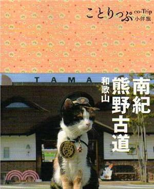 南紀‧熊野古道:和歌山小伴旅