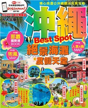 沖繩Best Spot