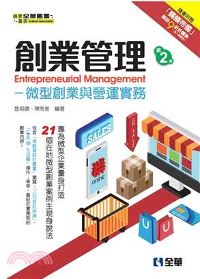 創業管理:微型創業與營運實務