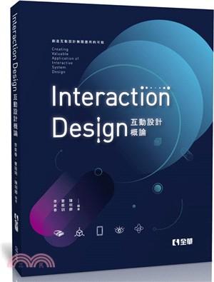 互動設計概論 = Interaction Design
