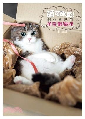 萌可亂真! 創作自己的羊毛氈貓咪