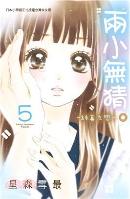 兩小無猜:純真之戀05