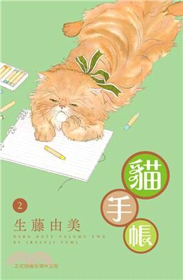 貓手帳02