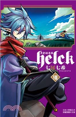 勇者赫魯庫Helck 08