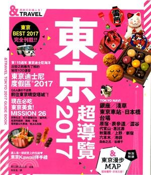 東京超導覽 2017