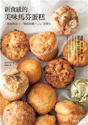 新食感的美味馬芬蛋糕:3種植物油×5種蛋糕體×46款變化