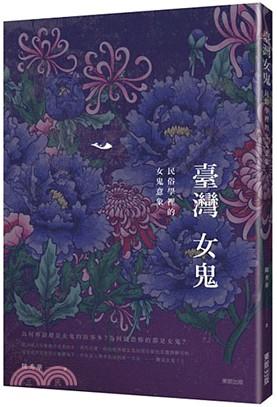 臺灣女鬼 : 民俗學裡的女鬼意象