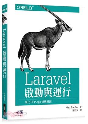 Laravel啟動與運行:現代PHP APP的建構框架