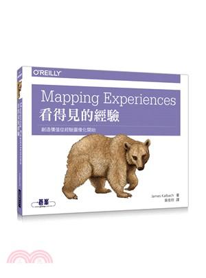 Mapping Experiences 看得見的經驗:創造價值從經驗圖像化開始