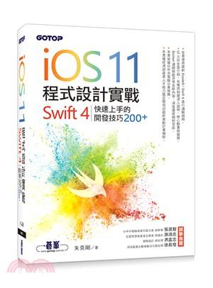 iOS 11程式設計實戰 Swift 4快速上手的開發技巧200+
