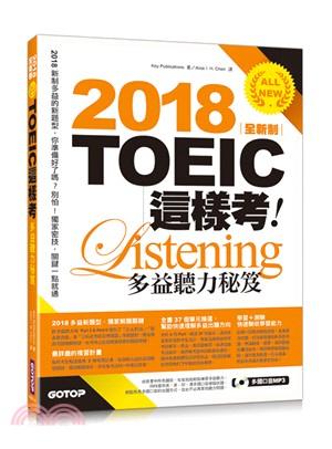 2018全新制TOEIC這樣考:多益聽力秘笈+解答本(共二冊)