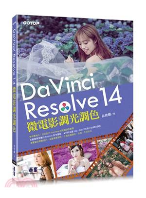DaVinci Resolve14微電影調光調色