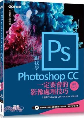 跟我學Photoshop CC一定要會的影像處理技巧:適用Photoshop CS6/CC2014~2018