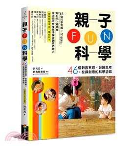 親子Fun科學 : 46個刺激五感、鍛鍊思考、發揮創意的科學遊戲