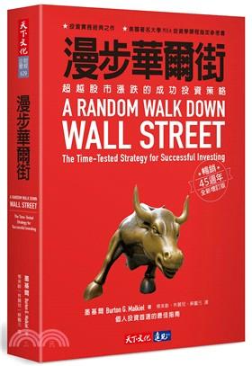 漫步華爾街: 超越股市漲跌的成功投資策略【暢銷45週年全新增訂版】