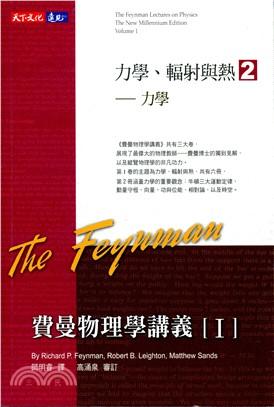 費曼物理學講義I:力學、輻射與熱2-力學