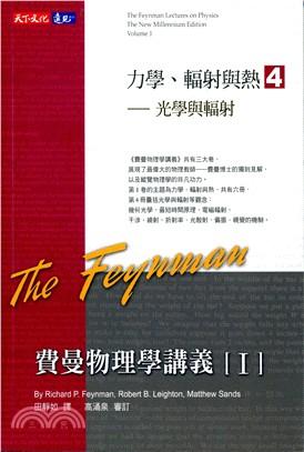 費曼物理學講義I:力學、輻射與熱4-光學與輻射