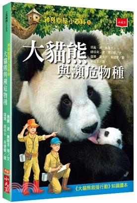 神奇樹屋小百科20:大貓熊與瀕危物種